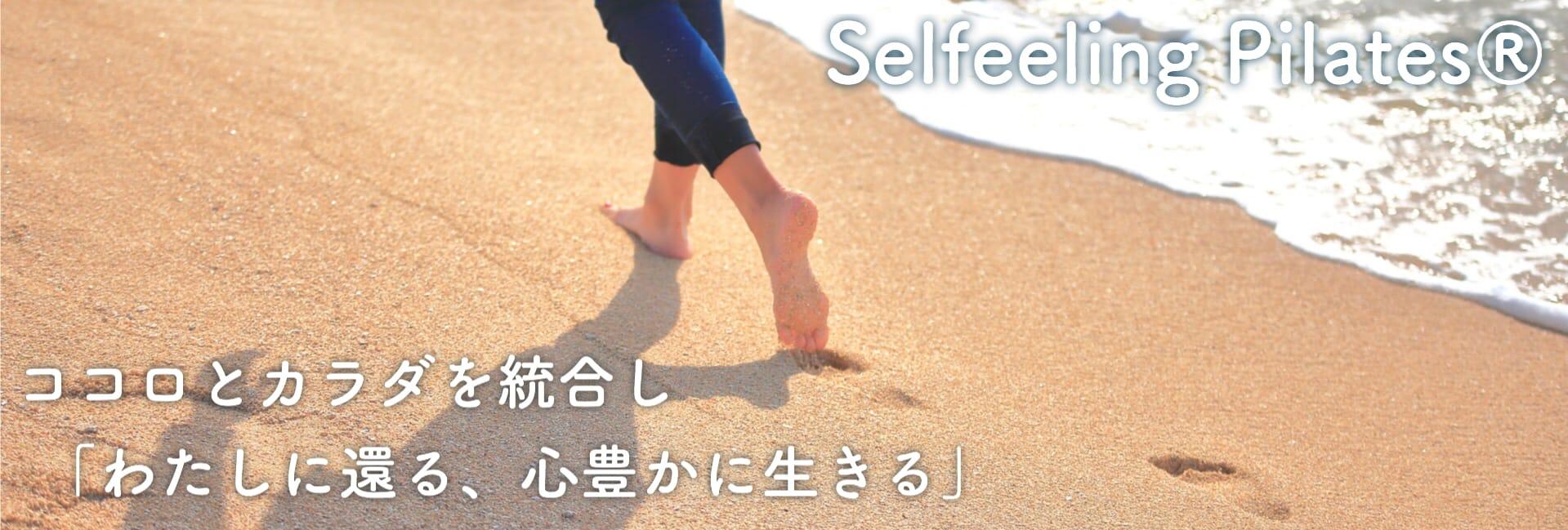 あなたの願いを実現するピラティス|セルフィーリングピラティス®︎湘南|